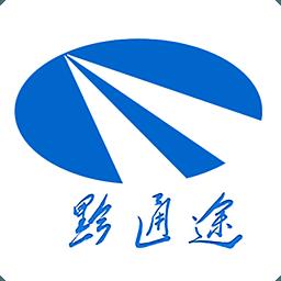 黔通途app下载_黔通途app最新版免费下载