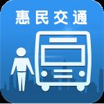 惠民交通app下载_惠民交通app最新版免费下载