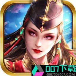 刀剑天下app下载_刀剑天下app最新版免费下载