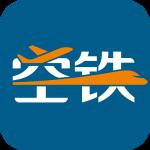 空铁管家app下载_空铁管家app最新版免费下载