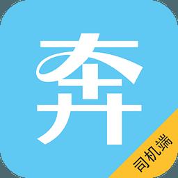 奔奔代驾司机端app下载_奔奔代驾司机端app最新版免费下载