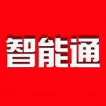 智能通app下载_智能通app最新版免费下载