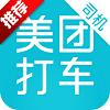 美团打车司机端app下载_美团打车司机端app最新版免费下载