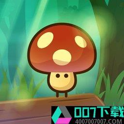 慌慌张张小蘑菇app下载_慌慌张张小蘑菇app最新版免费下载