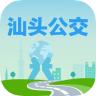 汕头公交app下载_汕头公交app最新版免费下载