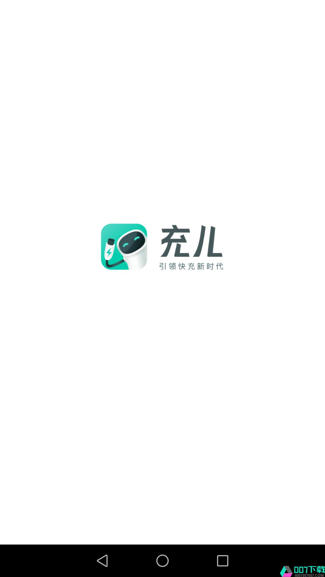 充儿app下载_充儿app最新版免费下载