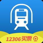 12306买票app下载_12306买票app最新版免费下载