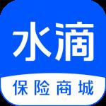 水滴保险商城app下载_水滴保险商城app最新版免费下载