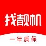 找靓机app下载_找靓机app最新版免费下载