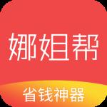 娜姐帮app下载_娜姐帮app最新版免费下载