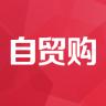 自贸购app下载_自贸购app最新版免费下载