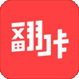 翻咔app下载_翻咔app最新版免费下载