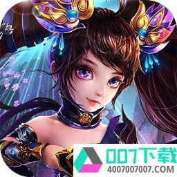 九州幻姬app下载_九州幻姬app最新版免费下载