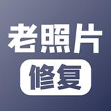 老照片修复app下载_老照片修复app最新版免费下载