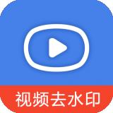 视频去水印剪辑器app下载_视频去水印剪辑器app最新版免费下载