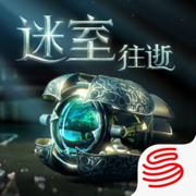 网易迷室往逝app下载_网易迷室往逝app最新版免费下载