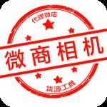 微商相机app下载_微商相机app最新版免费下载