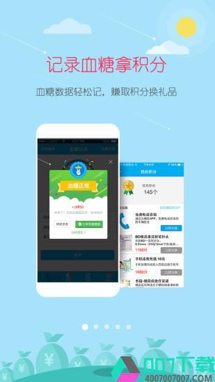 大糖医app下载_大糖医app最新版免费下载