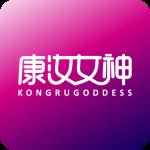 康汝女神app下载_康汝女神app最新版免费下载