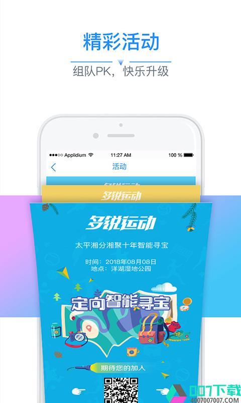 多锐app下载_多锐app最新版免费下载
