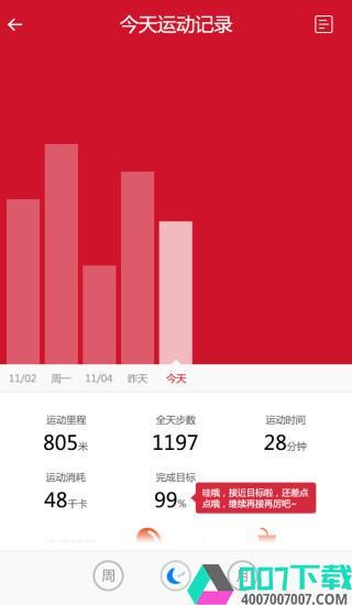玩咖运动app下载_玩咖运动app最新版免费下载