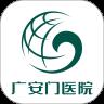 广安门医院app下载_广安门医院app最新版免费下载