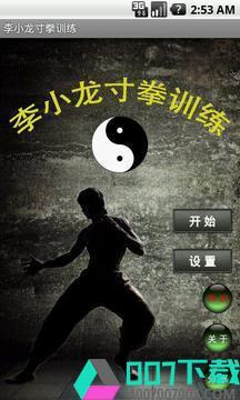 李小龙寸拳训练app下载_李小龙寸拳训练app最新版免费下载