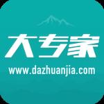 大专家app下载_大专家app最新版免费下载