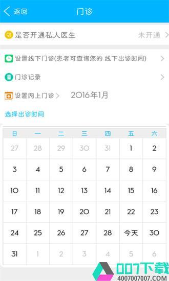 康大白医生端app下载_康大白医生端app最新版免费下载