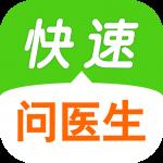 快速问医生app下载_快速问医生app最新版免费下载