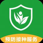 预防接种服务app下载_预防接种服务app最新版免费下载