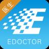 E大夫在线专家版app下载_E大夫在线专家版app最新版免费下载