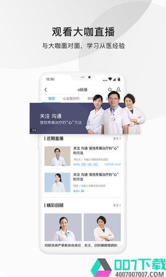 医脉通app下载_医脉通app最新版免费下载