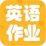 初中英语作业盒app下载_初中英语作业盒app最新版免费下载