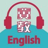 冀教学英语app下载_冀教学英语app最新版免费下载