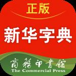 新华字典app下载_新华字典app最新版免费下载