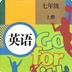 七年级英语上册人教版app下载_七年级英语上册人教版app最新版免费下载