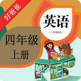四年级英语点读机app下载_四年级英语点读机app最新版免费下载