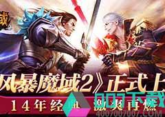 14年经典激爽再燃 最烈手游《风暴魔域2》正式上线!
