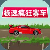 极速疯狂赛车app下载_极速疯狂赛车app最新版免费下载