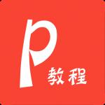 PPT教程app下载_PPT教程app最新版免费下载