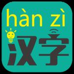 汉字转拼音app下载_汉字转拼音app最新版免费下载