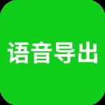 语音导出软件app下载_语音导出软件app最新版免费下载