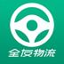 全友司机版app下载_全友司机版app最新版免费下载