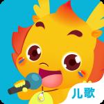 小伴龙儿歌app下载_小伴龙儿歌app最新版免费下载