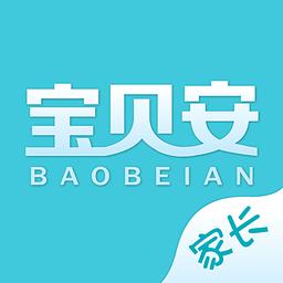 宝贝安家长版app下载_宝贝安家长版app最新版免费下载