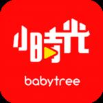 宝宝树小时光app下载_宝宝树小时光app最新版免费下载