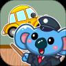 儿童宝宝认交通工具app下载_儿童宝宝认交通工具app最新版免费下载