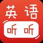 宝宝英语听听app下载_宝宝英语听听app最新版免费下载