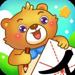 儿童游戏学汉字app下载_儿童游戏学汉字app最新版免费下载